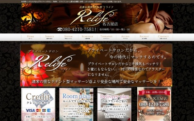 Screenshot of rlf.jp