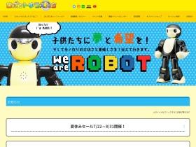 http://robotyuenchi.com/