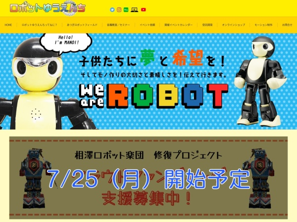 Screenshot of robotyuenchi.com