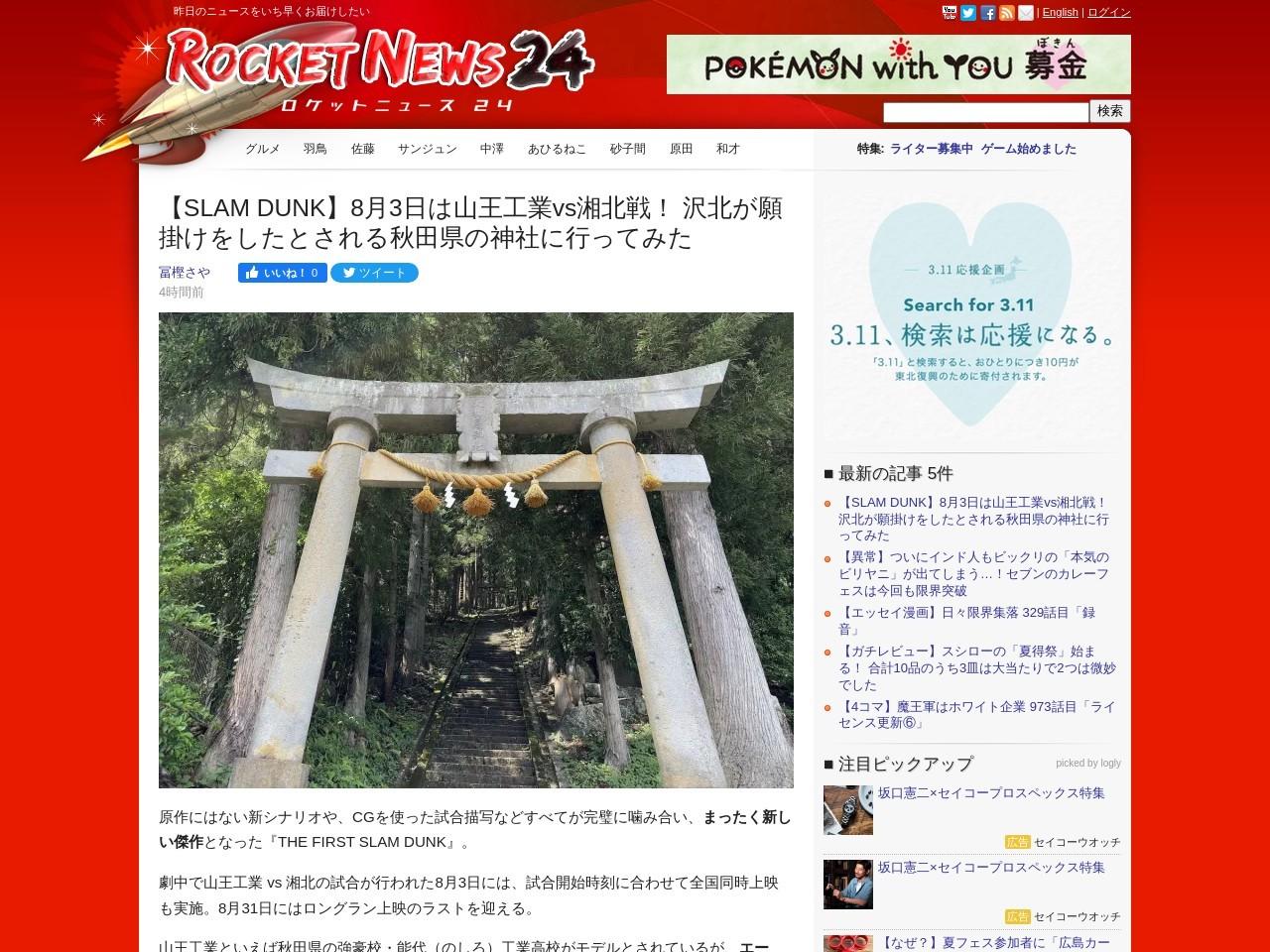 Screenshot of rocketnews24.com