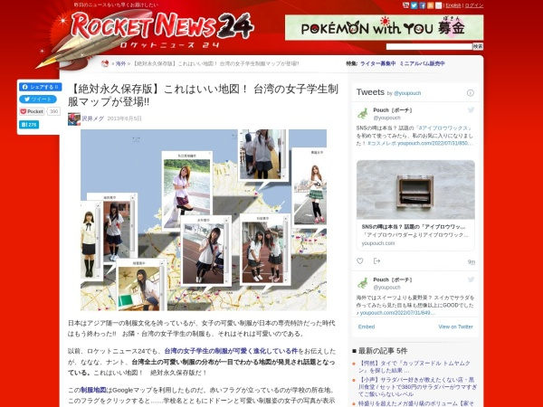 Screenshot of rocketnews24.com