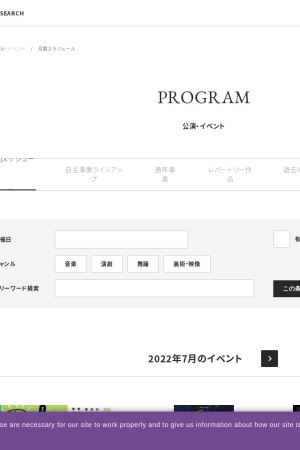 Screenshot of rohmtheatrekyoto.jp