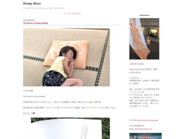 Screenshot of romp.seesaa.net