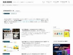 http://room9.jp/category/web/stinger_child/