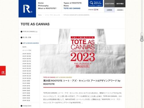 http://rootote.jp/toteascanvas/designawards/