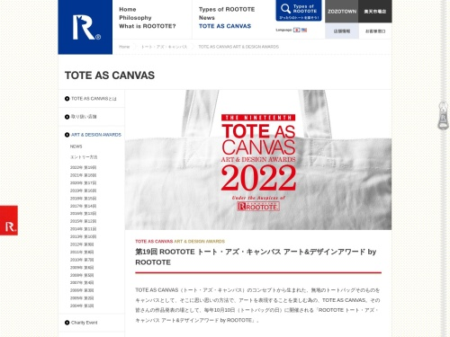 Screenshot of rootote.jp