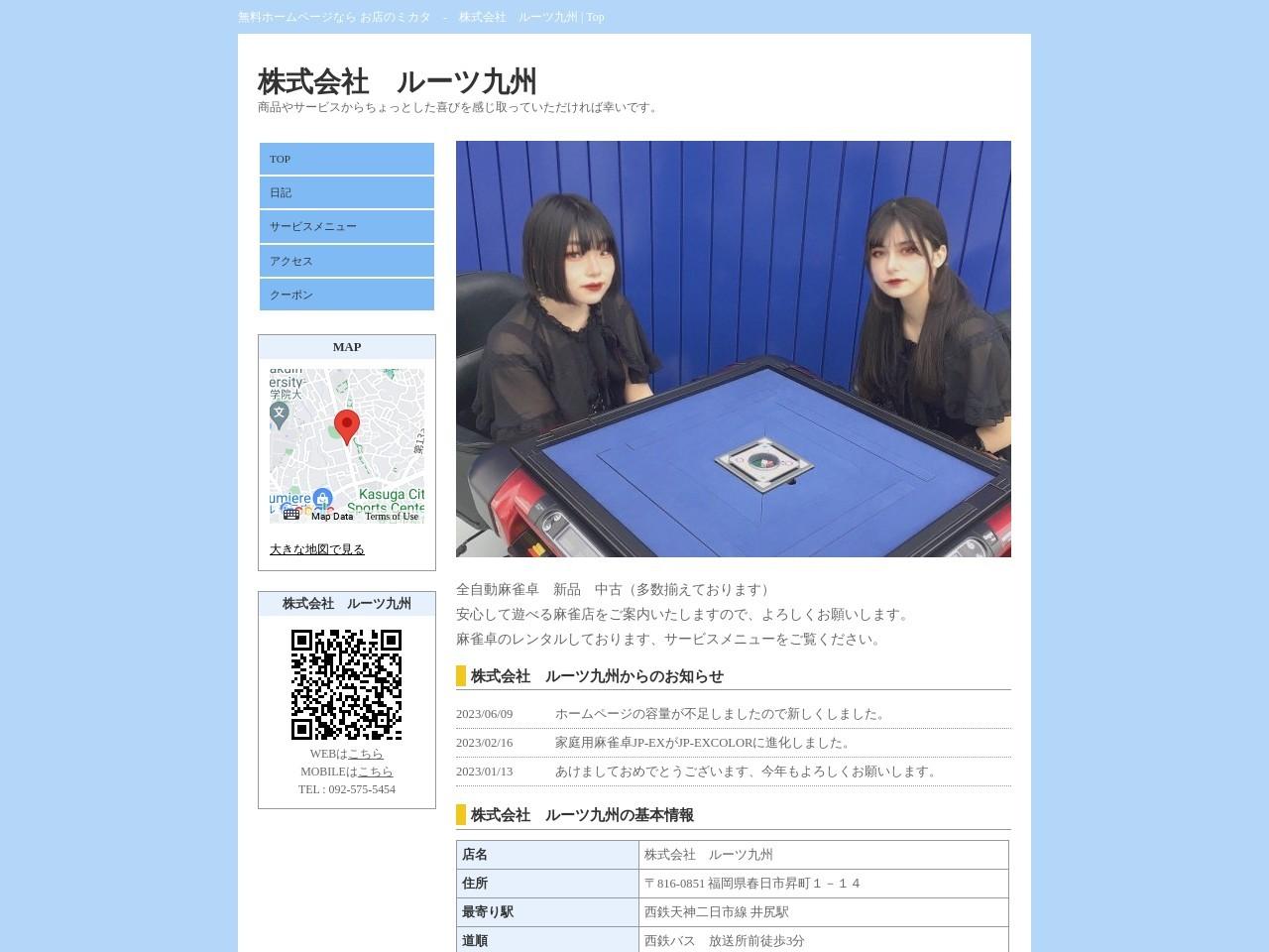 株式会社 ルーツ九州 | Top - お店のミカタ