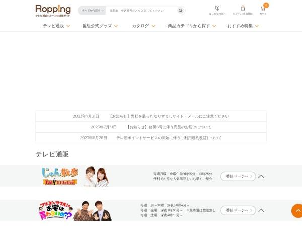 http://ropping.tv-asahi.co.jp/top/top/index.html%20