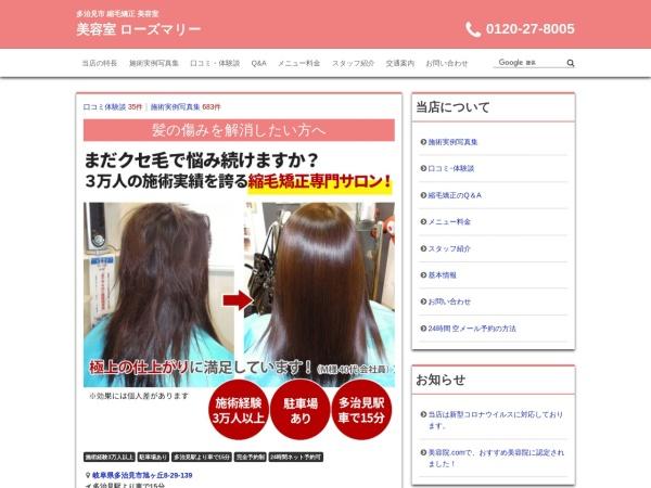 Screenshot of rosemary-hair.com