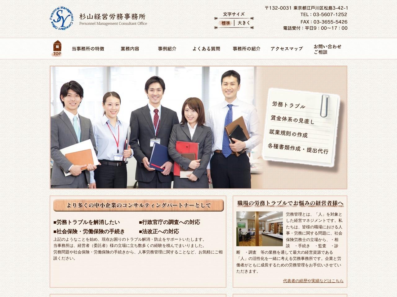 杉山経営労務事務所