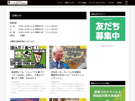 http://royalscotsman.jp/blog/