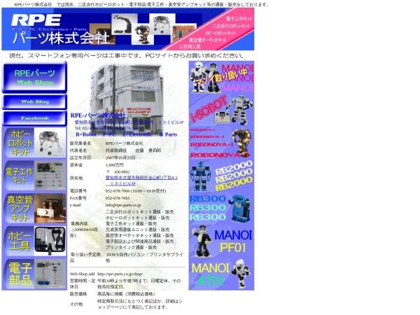 Screenshot of rpe-parts.co.jp