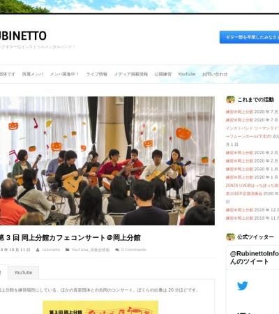 カフェコンサート@岡上分館 | RUBINETTO