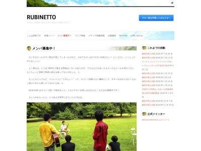 メンバ募集中! | RUBINETTO