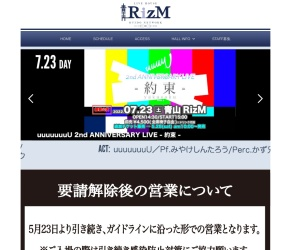 青山RisM