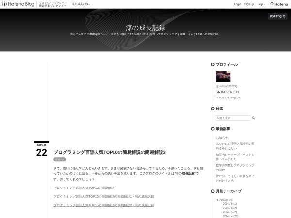 http://ryo021021.hatenablog.com/entry/2013/12/22/160000