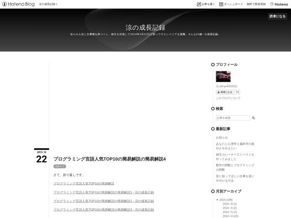 http://ryo021021.hatenablog.com/entry/2013/12/22/171934