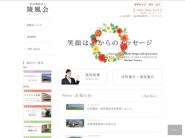 http://ryofu-kai.com