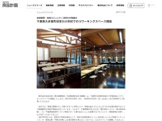 老川小学校コワーキングスペース
