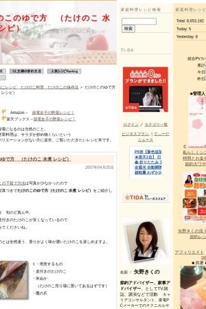 http://ryouri.ti-da.net/e1516361.html