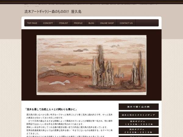 Screenshot of ryuboku-art.net