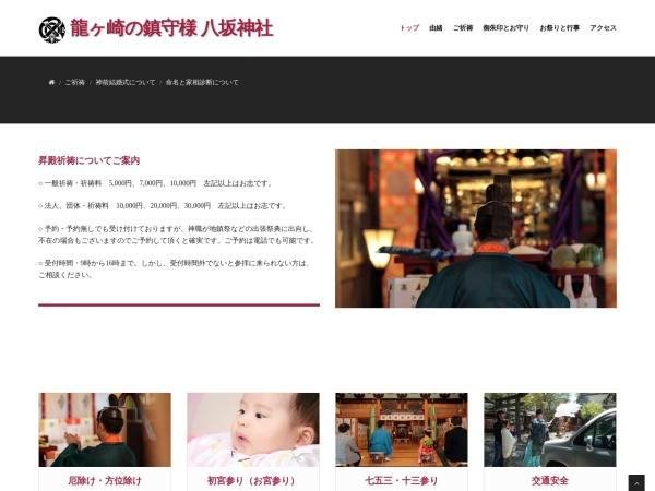 http://ryugasaki-yasakajinjya.or.jp/prayer.html