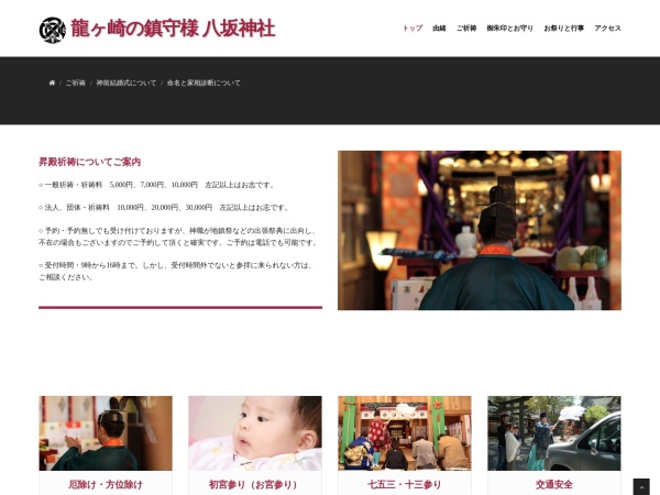 Screenshot of ryugasaki-yasakajinjya.or.jp