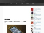 http://ryun-webnote.com/2013/09/17/my-iphone-app/