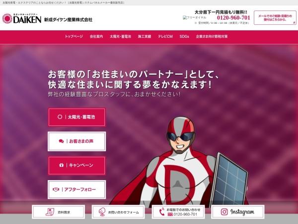http://s-daiken.co.jp/