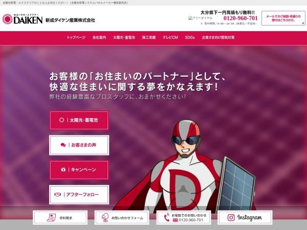 Screenshot of s-daiken.co.jp