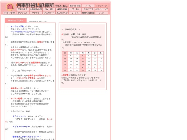 Screenshot of s-dc.jp