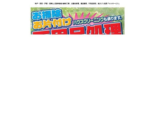 Screenshot of s-eco.jp