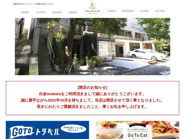 Screenshot of s-imakara.jp