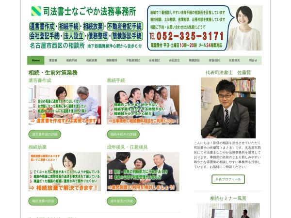 Screenshot of s-nagoyaka.com