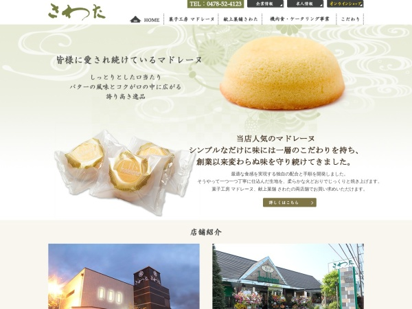 Screenshot of s-sawata.co.jp