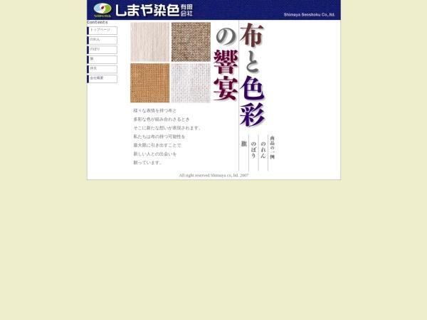 Screenshot of s-shimaya.co.jp