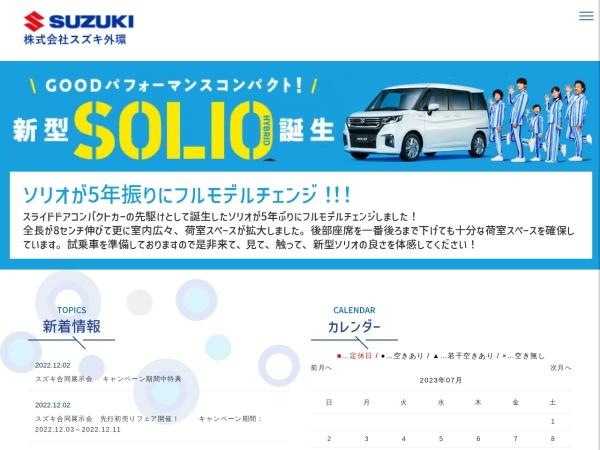Screenshot of s-sotokan.jp