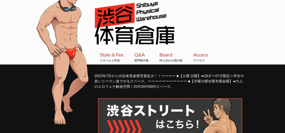 Screenshot of s-street.jp
