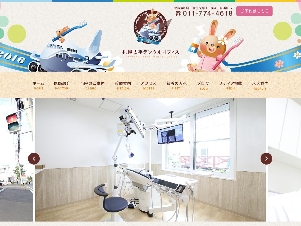 札幌太平デンタルオフィス (北海道札幌市北区)