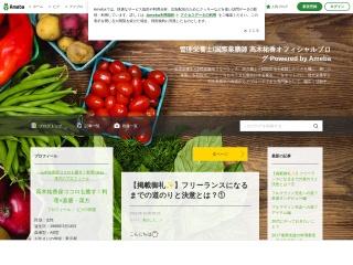 http://s.ameblo.jp/yukatakagi05