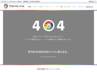 http://s.mxtv.jp/anime/age12/