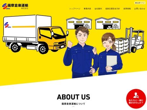 薩摩倉庫運輸株式会社ホームページ