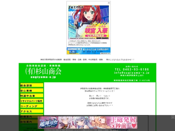 Screenshot of sabm.web.fc2.com