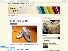 http://sacra-japan.com/blog/mawata-zouri/
