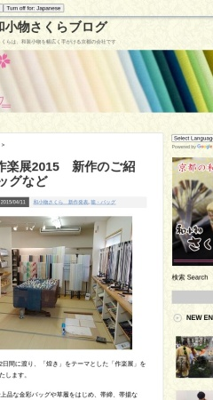Screenshot of sacra-japan.com