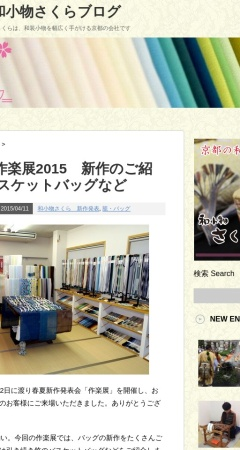 http://sacra-japan.com/blog/sakurakuten2015-basketbag/