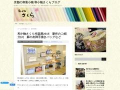 http://sacra-japan.com/blog/sakurakuten2015-hempbag/