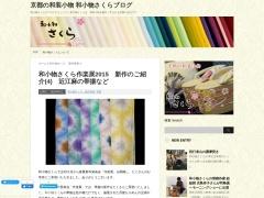 http://sacra-japan.com/blog/sakurakuten2015-obiage/