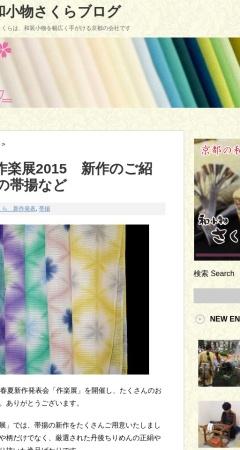 Screenshot of sacra-japan.com