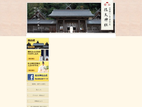 http://sadajinjya.jp/?m=wp&WID=4214